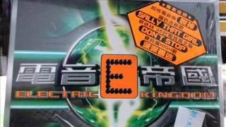 ELECTRIC KINGDOM 電音E帝國 3 -Are am Eye 2.4