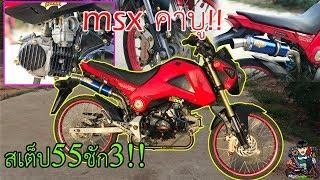 msxคาบูเอ็นเจ็ท!! สเต็ปเครื่องลูก55ชัก3มิล (รถหัวฉีดแปลงเป็นคาบู)ท่อpmc!!แดงหลอน!!แต่งสวยลงตัว