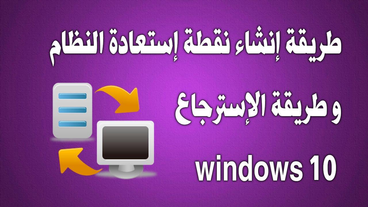 طريقة إنشاء نقطة إستعادة النظام و طريقة الإسترجاع windows 10