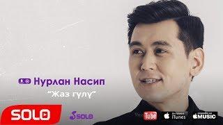 НУРЛАН НАСИП - ЖАЗ ГУЛУ / ЖАНЫ 2018