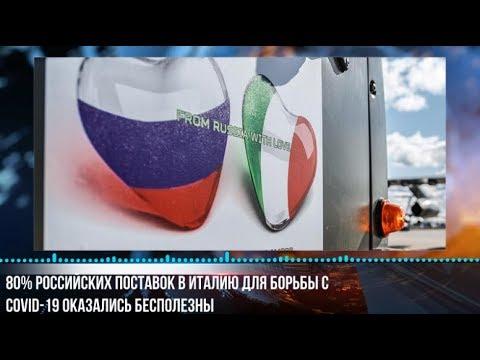 80% российских поставок в Италию для борьбы с C0VID-19 оказались бесполезны