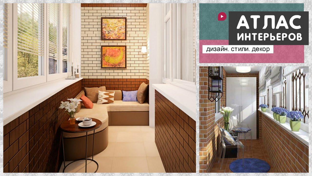Балкон и лоджия: дизайн и интерьер. идеи отделки и обустройс.