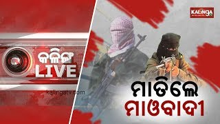 Kalinga Live || Bipin Bihari Mishra, Ex DG of Police