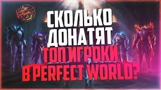 СКОЛЬКО ДОНАТЯТ ТОП ИГРОКИ В ПВ? - Perfect World
