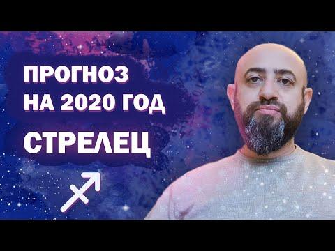 Гороскоп СТРЕЛЕЦ 2020 год / Ведическая Астрология