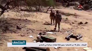 البيضاء .. مقتل 18 من المليشيا بينهم ثلاثة قيادات ميدانية في الملاجم