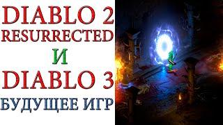 Diablo II: Resurrected и (vs) Diablo III - Какое будущее ждет эти игры