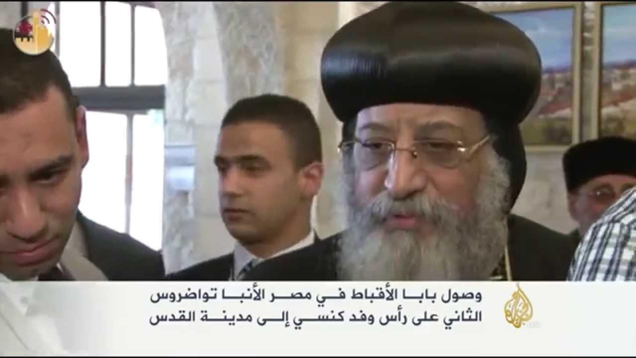 الجزيرة: وصول بابا الأقباط في مصر إلى القدس