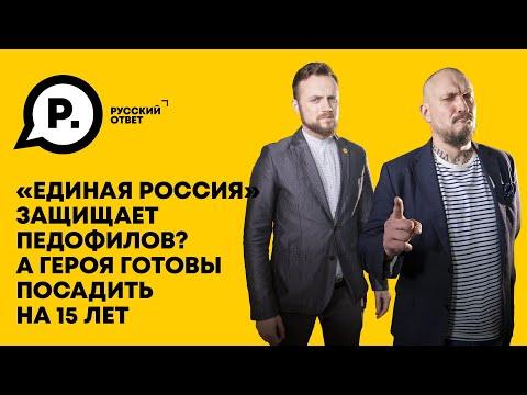 «Единая Россия» защищает