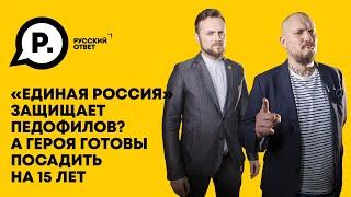 «Единая Россия» защищает педофилов? А героя готовы посадить на 15 лет