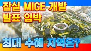 [박일권의 돈 되는 부동산 투자] 잠실 MICE 개발 …