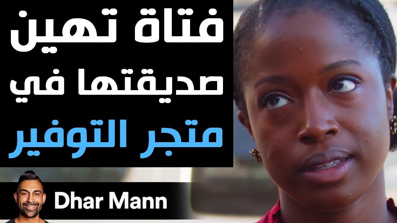 Dhar Mann | فتاة لئيمة تستهزئ من صديقتها لشرائها الملابس من متجر التوفير