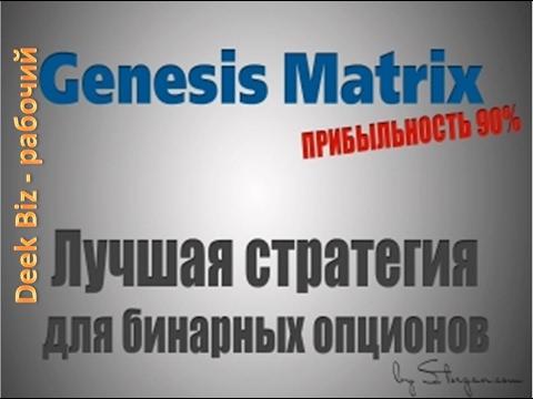Лучшая стратегия для БО   Genesis Matrix