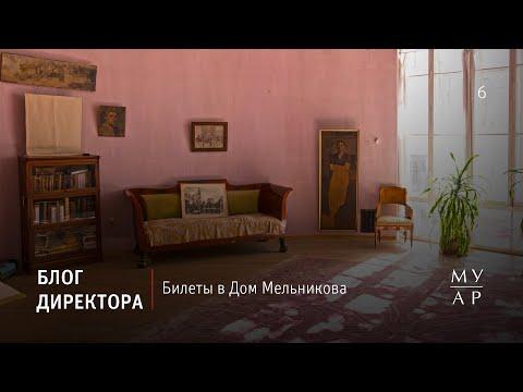 Блог директора: Билеты в Дом Мельникова