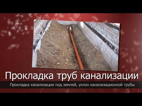 Как правильно проложить канализацию под землей