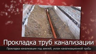 видео Монтаж наружной канализации. Укладка канализационных труб в траншеи