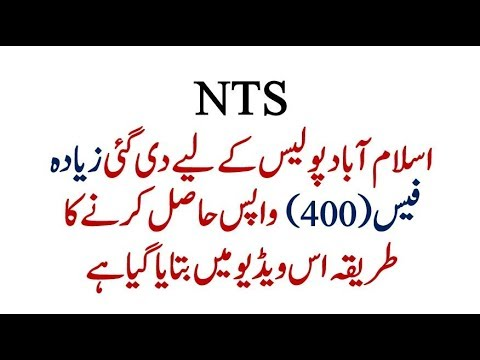 Islamabad Police Past Papers || NTS Past Papers || ICT police test