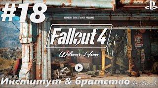 PS4 Fallout 4. 18 Институт и братство стали