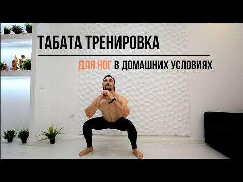 Табата тренировка для ног дома. Как накачать ноги в домашних условиях? Лучшие упражнения для ног.