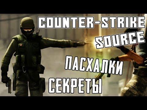 [#1] ПАСХАЛКИ и БАГИ - COUNTER-STRIKE: SOURCE