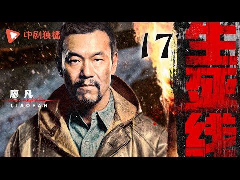 生死线 17 | THE LINE 17(李晨 、杨烁 、张译 、廖凡 领衔主演)