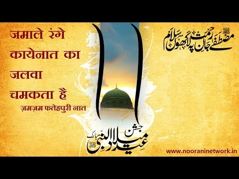 Abdul Waqil Latest Islamic Naat Sharif - जिसको तेरे करम का सहारा दिखाई दे
