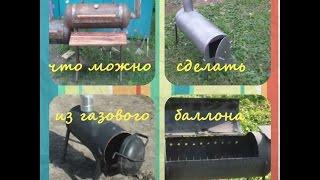 Что можно сделать из газового баллона \ What can be done from a gas cylinder