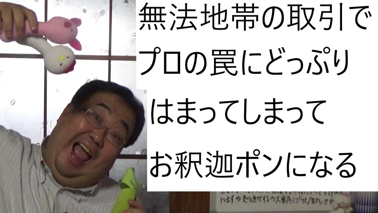 TITAN暴落 イケハヤさん仮想通貨12億分の1について