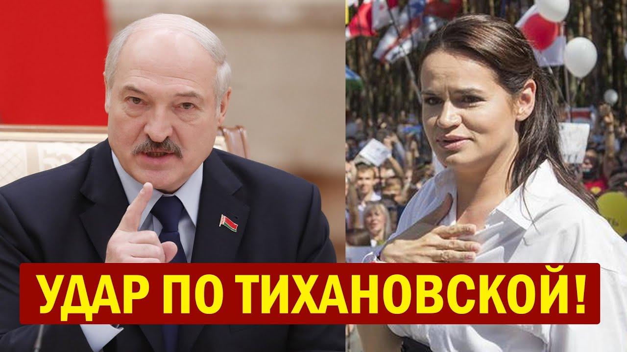СРОЧНО!! Лукашенко ПЕРЕШЁЛ черту! Серьёзный удар по Тихановской - новости и политика