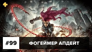 Фогеймер Апдейт: Darksiders 3, Praey for the Gods, StarCraft (5.05.17). Озвучка Алексея Макаренкова
