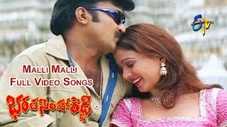Malli Malli Full Video Songs | Bharatasimha Reddy | Rajasekhar | Meena | ETV Cinema