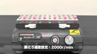 E-36 1.5mlマイクロチューブ、水平偏芯震動の様子