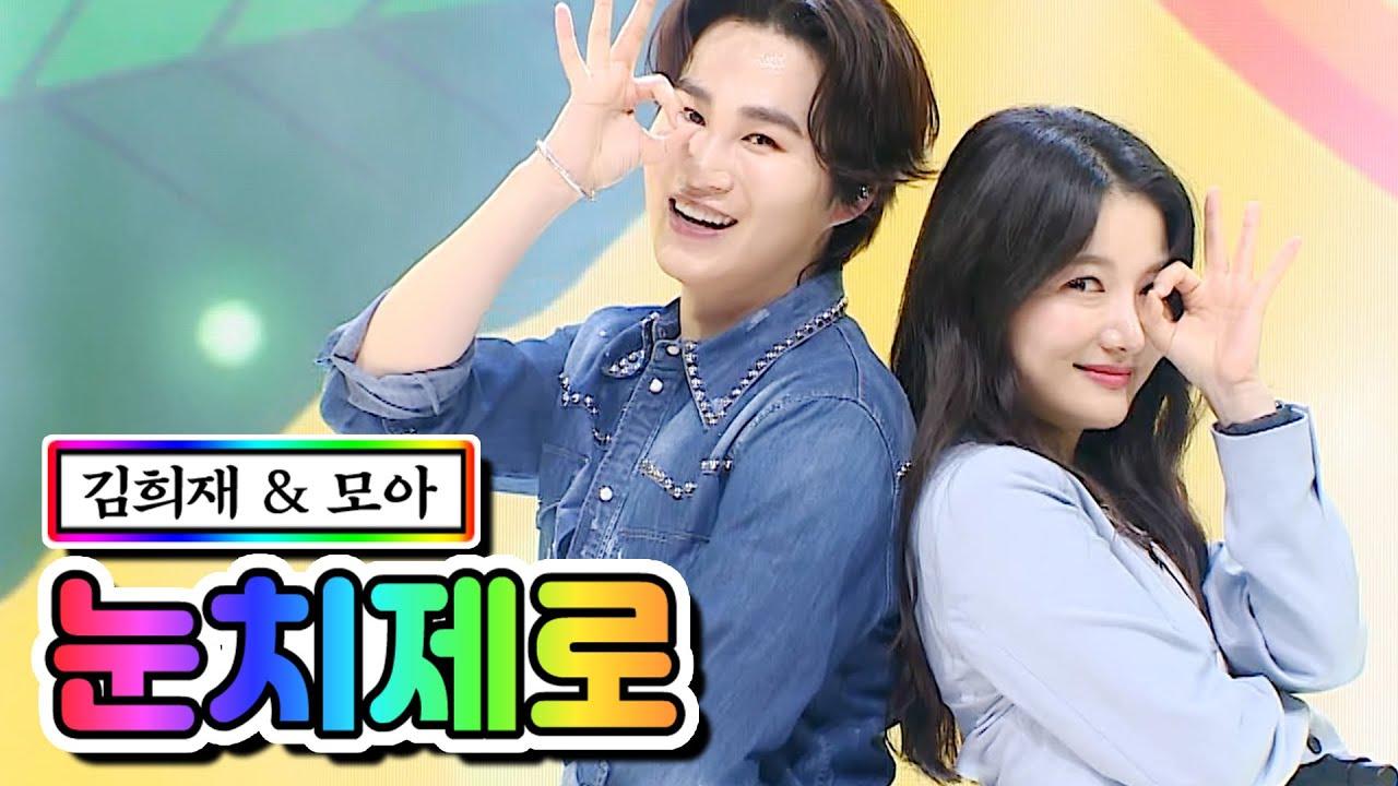 【클린버전】 김희재 & 모아 - 눈치제로 💙사랑의 콜센타 54화💙 TV CHOSUN 210506 방송