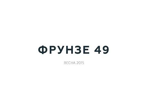 Фрунзе, 49 (Краснообск Монтаж Спецстрой) [ПОДРЯД4ИК.РФ]