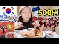 【モッパン 】500円追加で超美味しい辛ラーメンアレンジ!カニだよ蟹、crab【韓国】