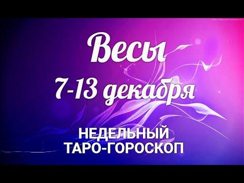 ♎ВЕСЫ🌷 7-13 декабря 2020/Таро-прогноз/Таро-Гороскоп Весы/Taro_Horoscope Libra.