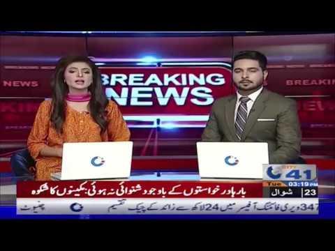 News Bulletin | 3:00 PM | 18 July 2017 |  CIty 41