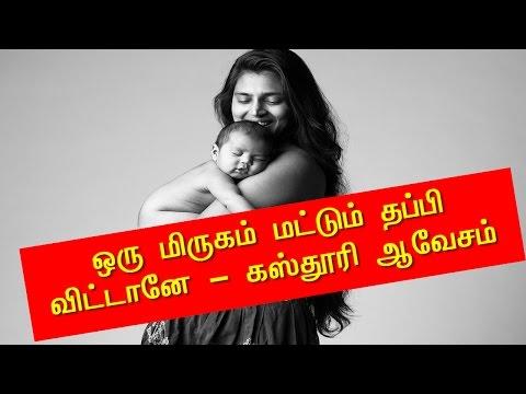ஒரு மிருகம் மட்டும் தப்பி விட்டானே... நடிகை கஸ்தூரி ஆவேசம் | Actress Kasthuri Speech