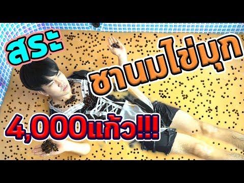 สระชานมไข่มุก!!! 2000ลิตร!!! กินได้4000คน.....