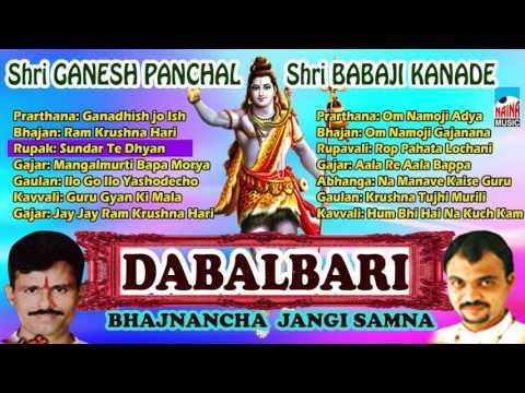 Buva Shri Ganesh Panchal VS Buva Shri Babaji Kande ! Dabalbari Bhajnancha Jangi Samna !68 81