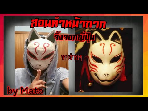 66 How to make Japanese Fox mask  (สอนทำหน้ากาก) จิ้งจอกญี่ปุ่น~~~~ ทำโครตง่ายๆ [Mr Mato]