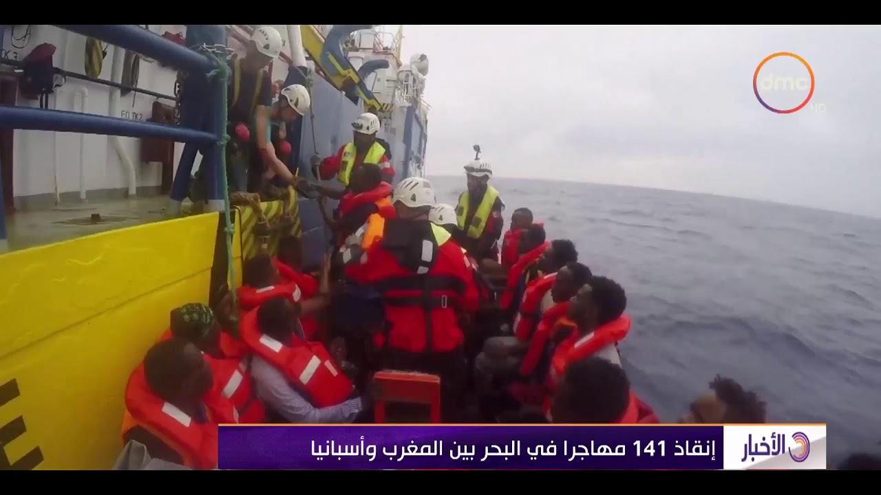 dmc:الأخبار- إنقاذ 141 مهاجرا في البحر بين المغرب و أسبانيا