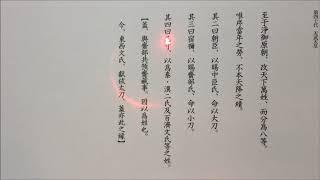 『古語拾遺』原文朗読 30 天武天皇の御代