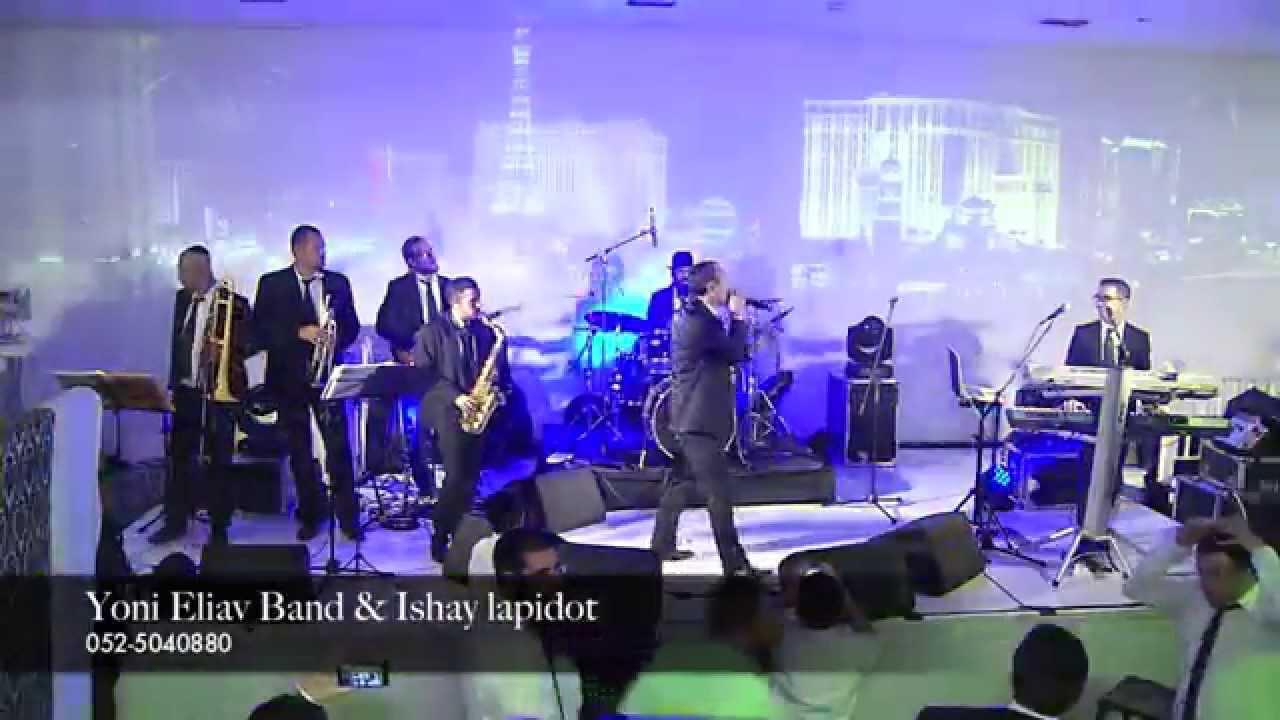ישי לפידות & יוני אליאב ותזמורתו | Ishay Lapidot & Yoni eliav
