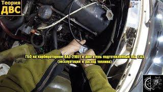 ГБО на карбюраторном ВАЗ-21051 и двигатель подготовленный под ГАЗ (эксплуатация и расход топлива)