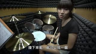 【教學影片】BOSSA NOVA節奏 (TC DRUM 爵士鼓工作室--陳郁茹 老師)