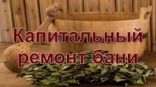 видео Ремонт деревянной бани своими руками