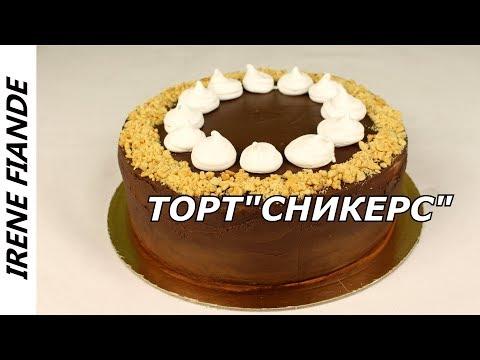 Домашний торт Сникерс. О-очень вкусный шоколадный торт Сникерс  с безе