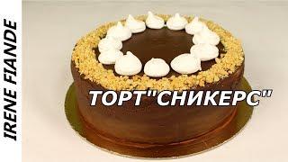 Домашний торт Сникерс.  Торт Сникерс  с безе рецепт(Торт Сникерс рецепт. Как приготовить торт Сникерс в домашних условиях. Шоколадный торт Сникерс с безе просл..., 2015-11-03T15:30:00.000Z)