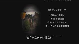 『バカリズム ライブ「勇者の冒険」』 http://contentsleague.jp/bakarh...